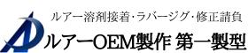ルアーOEM製造(プラグルアー溶剤接着、ラバージグ製作)|株式会社第一製型