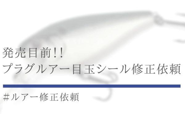 発売目前!! プラグルアー 目玉シール不良 修正作業依頼