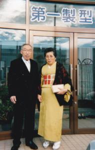 第一製型 創業者 池田昭三 池田えみこ
